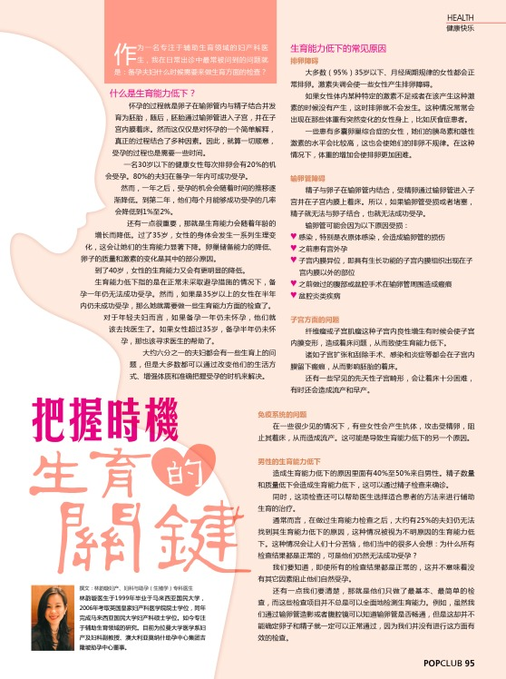 Pg 95 Chinese Editorial-Health