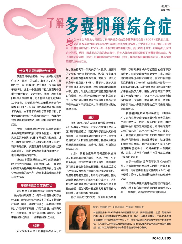 Pg Chinese Editorial-Health